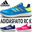 ランニングシューズ キッズ アディダス adidas ADIDASFAITO RC K アディダスファイト RC K D98120 F36095 F36096 ジョギング マラソン