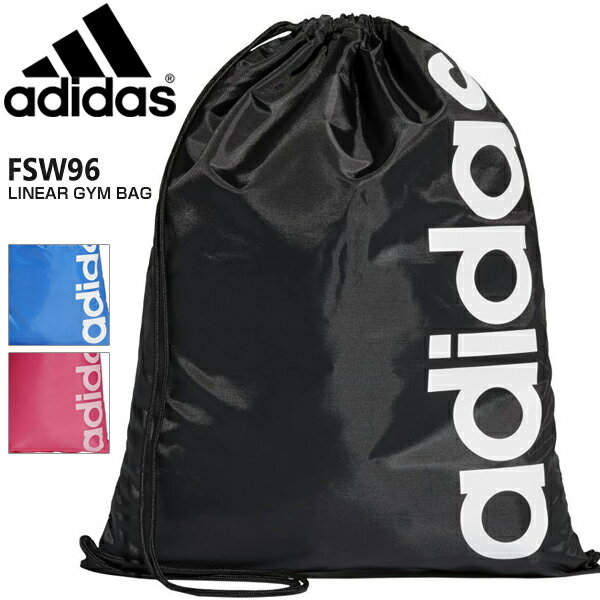 ジムバッグ キッズ アディダス adidas リニアロゴジムバッグ FSW96 DT5714 DT8625 DT8626 ジムサック スポーツバッグ ナップザック リュック 子供 部活 クラブ 鞄 かばん