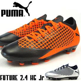 サッカースパイク キッズ プーマ Puma キッズフューチャー2.4 FUTURE 2.4 HG Jr 104848 サッカーシューズ