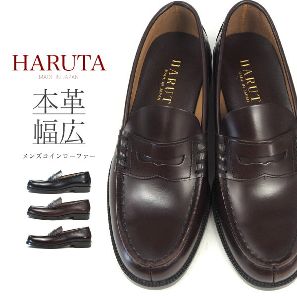 HARUTA ハルタ ローファー 906 メンズ コインローファー 牛革 本革 日本製 幅広 3E 学生靴
