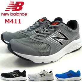 【即納】 ニューバランス new balance ランニングシューズ M411 LB1 LW1 LR1 LG1 メンズ ジョギング トレーニングジム ワークアウト ウォーキング