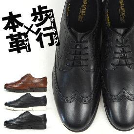 ウィングチップシューズ ウォーキング メンズ WALKERS-MATE MW-9102 幅広設計 3E ビジネスシューズ カジュアル ビジカジ ホワイトソール 軽量設計 革靴 脱げにくい