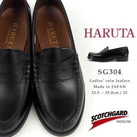 ハルタ HARUTA スコッチガードコインローファー SG304 レディース スコッチガード 撥水加工 日本製 国産 本革 レザー ビジネス カジュアル ビジカジ オフィス履き コーデ トラッドファッション