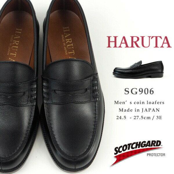 ハルタ HARUTA スコッチガードコインローファー SG906 メンズ スコッチガード 撥水加工 日本製 国産 本革 レザー 3E 幅広 ビジネス カジュアル ビジカジ オフィス履き コーデ トラッドファッション