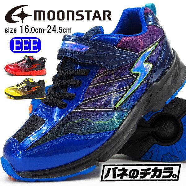 【特価】ムーンスター moonstar スニーカー SS J886 キッズ キッズ ジュニア スーパースター バネのチカラ 3E イナズマスプリンター