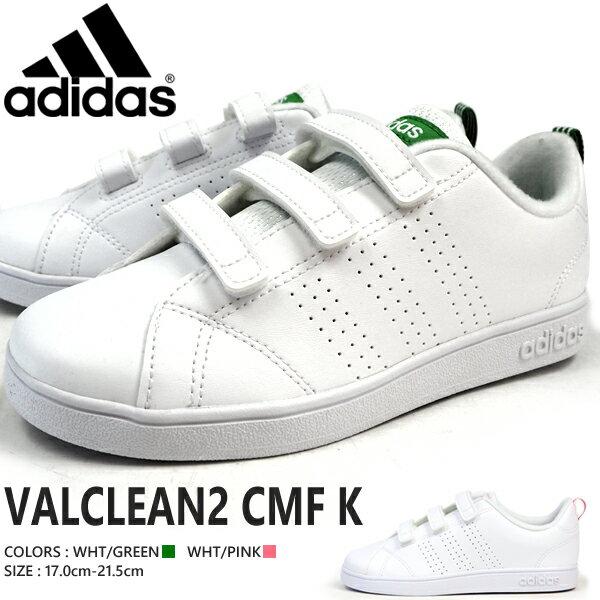 VALCLEAN2 K バルクリーン2 K AW4880 BB9978 アディダス adidas スニーカー キッズ ローテクスニーカー ベルクロ マジックテープ ホワイトスニーカー 白靴