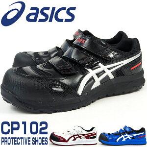 プロテクティブスニーカー メンズ レディース アシックス asics ウィンジョブ CP102 FCP102 耐油 メッシュ JSAA規格A種 ベルトタイプ マジックテープ ベルクロ 作業靴 幅広 ホワイト ブルー ブラッ