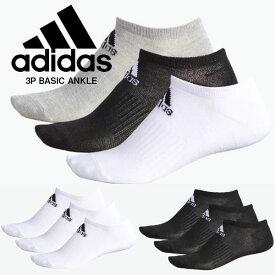 ソックス メンズ adidas アディダス 3PBASIC ANKLE DMK57 ベーシックアンクルソックス レディース ジュニア