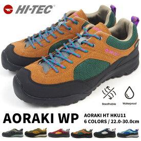 アウトドアスニーカー ハイキングシューズ メンズ レディース ハイテック HI-TEC AORAKI WP HT HKU11 防水スニーカー ローカットスニーカー キャンプ トレッキング