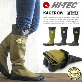 長靴 レインブーツ メンズ レディース HI-TEC ハイテック KAGEROW 雨靴 折りたたみ アウトドア レジャー 川 渓流