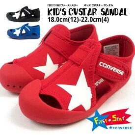 コンバース CONVERSE サンダル KID'S CVSTAR SANDAL キッズ CVスター サンダル 3CL424 3CL425 3CL426 キッズ ジュニア FIRST STAR ファーストスター ビッグスター ベルクロ 星 軽量 赤 青 黒