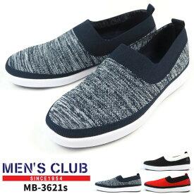 スリッポンスニーカー メンズ メンズクラブ MB-3621s 通気性 幅広 メッシュ ニットスニーカー 夏靴 デッキシューズ MEN'S CLUB