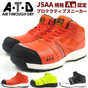 作業靴 プロテクティブスニーカー メンズ AIR THROUGH DRY MG-5680 プロスニーカー ミッドカット ミドルカット 制菌・消臭 一般作業向け