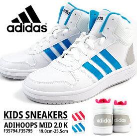アディダス adidas スニーカー ADIHOOPS MID2.0K アディフープスミッド2.0 K F35794 F35795 キッズ ジュニア 通学 通勤 学校 運動靴 バスケットボールシューズ 軽量 メッシュ
