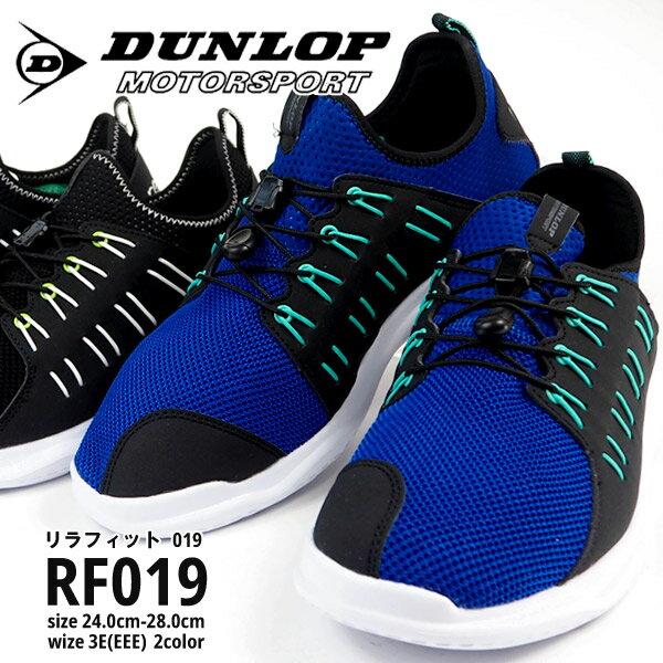 ダンロップ DUNLOP スニーカー リラフィット019 RF019 メンズ ダンロップモータースポーツ 4E 4e 軽量 スポーツ フィットネス ジム メッシュ