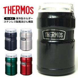 サーモス THERMOS 保冷缶ホルダー ROD-002 メンズ レディース アウトドア レジャー オフィス 保冷 キャンプ用品 運動会 体育祭 ビール 魔法びん 丸洗い可能