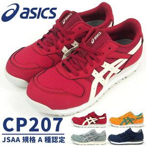 アシックス asics 安全作業靴 プロテクティブスニーカー レディーウィンジョブ CP207 1272A001 レディース JSAA規格A種認定品 樹脂先芯 耐油底 一般作業靴 短靴 紐靴