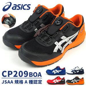 アシックス asics 安全作業靴 プロテクティブスニーカー ウィンジョブ CP209 BOA 1271A029 メンズ レディース JSAA規格A種認定品 ガラス繊維強化樹脂先芯 耐油底 一般作業靴 WIDE設計