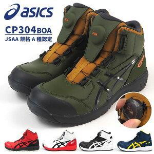 アシックス asics 安全作業靴 プロテクティブスニーカー ウィンジョブ CP304 BOA 1271A030 メンズ レディース JSAA規格A種認定品 ガラス繊維強化樹脂先芯 耐油底 一般作業靴 WIDE設計 編上靴