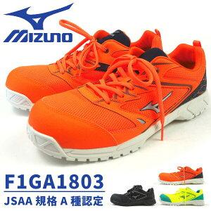 プロテクティブスニーカー 作業靴 紐タイプ メンズ mizuno ミズノ ALMIGHTY VS オールマイティVS F1GA1803 先芯入り JSAA規格A種認定品 一般作業靴 ワーキングシューズ 通気性 メッシュ