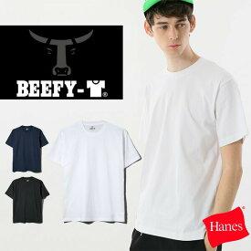 半袖 Tシャツ 2枚組 メンズ Hanes ヘインズ ビーフィーT BEEFY-T H5180-2 白Tシャツ 黒Tシャツ 丸首 無地 シャツ クールネック 男性 紳士 インナーシャツ
