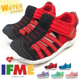 IFME イフミー ベビーサンダル 22-9007 キッズ ウォーターシューズ ベビーシューズ アクアシューズ 海水浴 プール 男の子 女の子