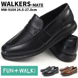 本革ウォーキングビズ ローファー メンズ ウォーカーズメイト WALKERS-MATE MW-9104 ビジネスシューズ ビジカジ カジュアル コンフォートシューズ 3E 幅広設計 軽量 革靴 脱げにくい Uチップ