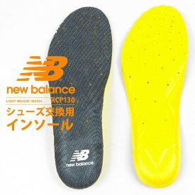 ニューバランス new balance ランニングカップインソール 中敷き RCP130 GR メンズ レディース 軽量 衝撃吸収 両足組インソール スニーカー用