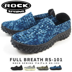 カジュアルウーブンシューズ スリッポン メンズ ロックスプリング ROCK SPRING FULL BREATH RS-101 定番 タウンシューズ アウトドア 通気性 ハンドメイド