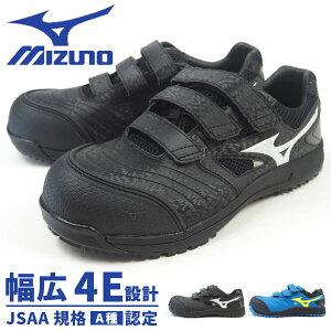 ALMIGHTY FF オールマイティFF C1GA1801 mizuno ミズノ プロテクティブスニーカー 4E 幅広設計 作業靴 マジックテープ メンズ 先芯入り JSAA規格A種認定品 一般作業靴 ワーキングシューズ 通気性 メッ