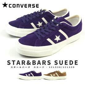 コンバース CONVERSE レザースニーカー STAR&BARS SUEDE 1CL538 1CL539 メンズ スター&バーズ スエード ONE STAR 本革
