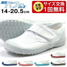 教育パワーシューズ 14.0〜20.5cm 上履き キッズ スクールシューズ 内履き 子供靴 学校 上靴 男の子 女の子