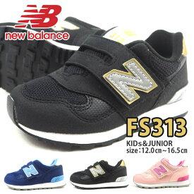 ニューバランス new balance スニーカー FS313 NVI BKI PKI キッズ キッズシューズ ファーストシューズ 子供靴 子ども 男の子 女の子