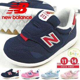 【トートバッグプレゼント】ニューバランス new balance ベビーシューズ IT313F NV PK BL LP キッズ スニーカー 女の子 男の子 ファーストシューズ プレゼント 子供靴