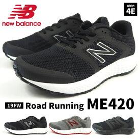 ニューバランス new balance ランニングシューズ スニーカー ME420 A1 B1 G1 メンズ フィットネス ジョギング スポーツ ダイエット 幅広設計 4E