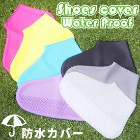 防水 シューズカバー メンズ レディース SHOES COVER Water Proof 91009 91010 完全防水 雨具 泥よけ 急な雨 雪 フェス 旅行 キャンプ アウトドア 通勤 通学 自転車 シリコンカバー