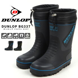 ダンロップ DUNLOP ウィンターブーツ 防寒長靴 ドルマンG337 BG337 メンズ レインブーツ 軽量設計 冬用長靴 温かい ウレタン裏 ボア中敷き 風防 雪道 防滑ソール 反射材