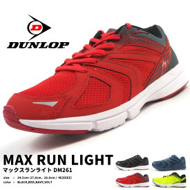 ダンロップ DUNLOP ランニングシューズ マックスランライトM261 DM261 メンズ 軽量設計 4E 幅広 反射材 ジョギング マラソン ダイエット 運動靴 外反母趾
