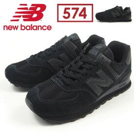ニューバランス newbalance スニーカー ML574ETE メンズ レディース LIFESTYLE ジョギング ウォーキング 普段履き 黒靴 黒スニーカー