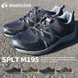 防水スニーカー メンズ ムーンスター moonstar サプリストM195 SPLT M195 タウンシューズ ウォーキングシューズ 幅広設計 4E 防水設計 外反母趾 (SPLT M150後継モデル)