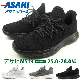 スニーカー メンズ ASAHI アサヒシューズ M519 スリッポン 軽量 3E 幅広 ローカット カジュアル 運動靴