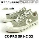 コンバース CONVERSE CHEVRON & STAR/シェブロン&スター ローカットスニーカー CX-PRO SK HC OX 1CL543/1CL544 メンズ ベージュ ボーダー スケボー カジュアル