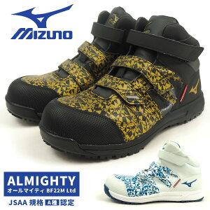 ミズノ mizuno プロテクティブスニーカー ALMIGHTY BF22M Ltd オールマイティ F1GA190601/F1GA190650 メンズ JSAA A種認定品 先芯入り 3E 幅広設計 防寒 冬用 安全作業靴 ブレスサーモ スニーカー