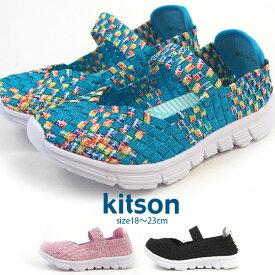 スニーカー キッズ kitson キットソン KSK-013 メッシュ スリッポンシューズ ストラップ 上履き 室内履き 学校