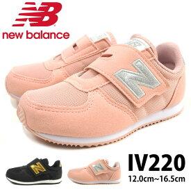 ニューバランス new balance スニーカー IV220 HKG HPS キッズ 子供靴 定番 キッズシューズ ファーストシューズ 履きやすい 歩きやすい シンプル ブランド