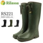 リラッサ Rilassa 長靴 RS221 レディース 雨雪 秋冬 防水 防寒 防滑 紐 軽量設計 履きやすい