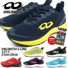 【期間限定センサー付き】アンリミティブ UNLIMITIV スニーカー UNLIMITIV S-LINE S-01-S キッズ 2507491 ジュニア ゲーム 紐靴 アプリ連動シューズ 運動靴 学校靴 軽量
