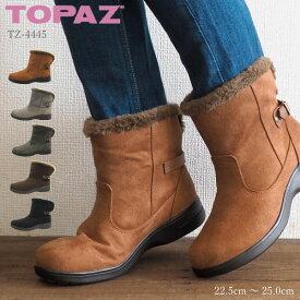 トパーズ TOPAZ ブーツ TZ-4445 レディース 秋冬 防水 防滑 保温 幅広 4E ファー ボア あたたかい