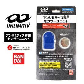 アンリミティブ UNLIMITIV センサーユニット アンリミティブ専用センサーユニット 2501810 キッズ ジュニア ゲーム アプリ連動 電池付き スマートフォン