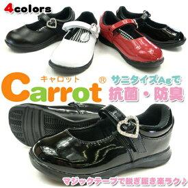 【即納】Carrot キャロット フォーマル キッズ 全4色 CR C2093 子供靴 女の子 エナメル スムース ストラップシューズ 抗菌 消臭